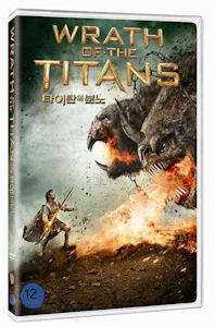 타이탄의 분노 [WRATH OF THE TITANS] [1disc]