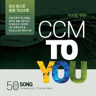 CCM TO YOU [씨씨엠 투유]