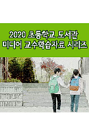 EBS 2020 코로나 시대 초등학교 도서관 미디어 교수학습자료 시리즈 [주문제작상품]