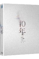 10년 [풀슬립 넘버링 한정판] [十年]