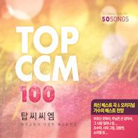 TOP CCM 100 [탑 씨씨엠 100]