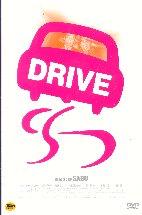 드라이브 [DRIVE]