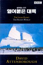 살아있는 지구: 얼어붙은 대륙 [THE LIVING PLANET: THE FROZEN WORLD]
