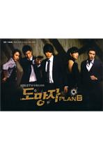도망자 PLAN B [KBS 수목드라마] [14년 6월 디엔티미디어 드라마 할인행사] 새상품 입니다.