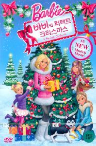 바비의 퍼펙트 크리스마스 [BARBIE: A PERFECT CHRISTMAS]