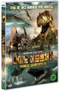 다이노 어드벤처 2: 육해공 공룡 대백과 [PLANET DINOSAUR]
