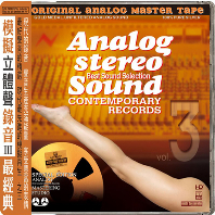 ANALOG STEREO SOUND 3 [SILVER ALLOY LIMITED]