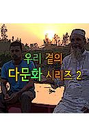 EBS 우리 곁의 다문화 시리즈 2 [주문제작상품]