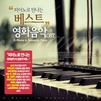 피아노로 만나는 베스트 영화음악 OST