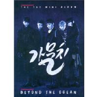 BEYOND THE OCEAN [미니 1집]