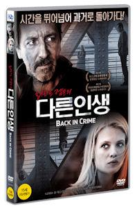 리차드 켐프의 다른인생 [BACK IN CRIME] [16년 11월 미디어허브 프로모션] / [아웃케이스 포함]