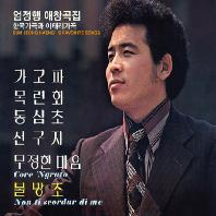 엄정행 - 한국가곡과 이태리가곡 [애창곡집]