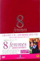 8명의 여인들 [초회한정판] [8 FEMMES]