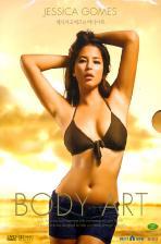 제시카고메즈의 바디아트 [Jessica Gomes Body Art] [11년 5월 다우리 할인행사]  - [비닐 미개봉, 새 제품] 아웃케이스 없음
