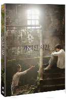 [한국영화할인] 가려진 시간
