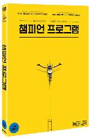 [해외영화할인] 챔피언 프로그램 [THE PROGRAM]