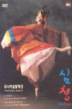 심청 (SHIM CHUNG)
