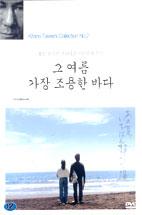 그 여름 가장 조용한 바다 [기타노 다케시 컬렉션 2]