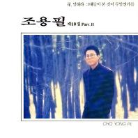 조용필 - 11집 [10집 PART 2]
