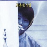 조용필 - 9집