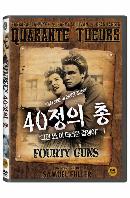40정의 총 [FORTY GUNS]