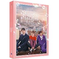 일단 뜨겁게 청소하라 [JTBC 월화드라마]