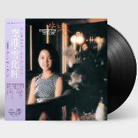 KUKOU/ YUKIGESHO [공항/ 눈화장] [한정반] [LP]