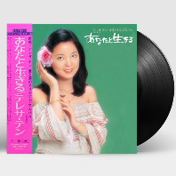 ANATATO IKIRU [당신과 살아간다] [한정반] [LP]