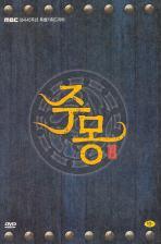 주몽 VOL.2 박스세트 [MBC 창사45주년 HD 특별기획드라마]