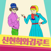 신현희와김루트