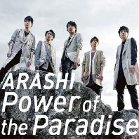 POWER OF THE PARADISE [통상반]