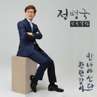 신곡 앨범: 한탄강아 만나야산다