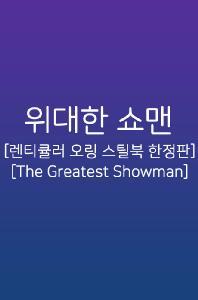 위대한 쇼맨 [렌티큘러 오링 스틸북 한정판] [THE GREATEST SHOWMAN]