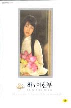 하노이 신부 [SBS 추석특집드라마]