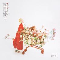 사춘기집 1: 꽃기운