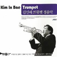 김인배 - 트럼펫 경음악