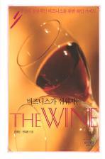 비즈니스가 쉬워지는 The Wine [Dvd Book]