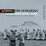 몽골 장조민가 [THE MONGOLIAN FOLK SONG]