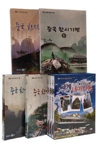EBS 중국 한시기행 7종 시리즈