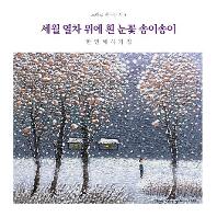 세월 열차 위에 흰 눈꽃 송이송이: 한연혜 시가집 [노래로 만나는 시 5집]