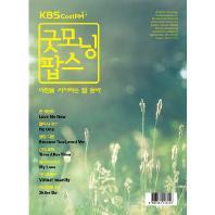 굿모닝 팝스: KBS FM 아침을 시작하는 팝 음악 [디지팩]