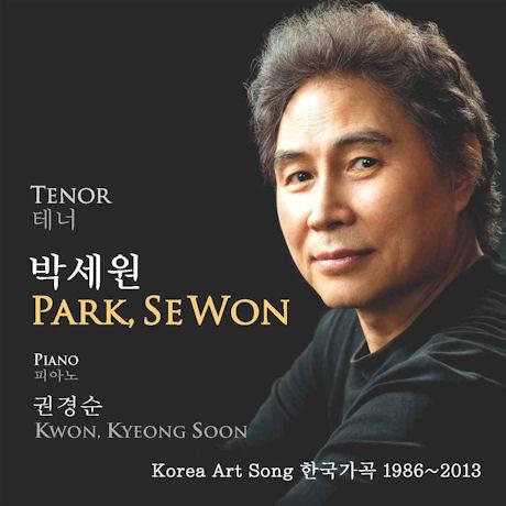 KOREA ART SONG/ 권경순 [한국가곡 1986-2013]