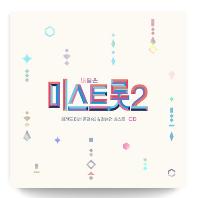 내일은 미스트롯 2 [레전드 미션 준결승 2 & 결승전 베스트]