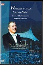 발트뷔네 1992: 프렌치 나이트 [WALDBUHNE 1992: FRENCH NIGHT DTS] 행사용
