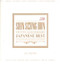 20TH ANNIVERSARY JAPANESE BEST [2CD+DVD] [일본베스트 앨범]