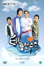 태릉 선수촌 [09년 8월 MBC드라마 파워초특가]