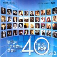 VARIOUS - 한국인이 가장 사랑하는 팝 음악 40 2집: BEST OF THE BEST POP 2