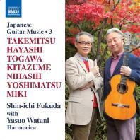 JAPANESE GUITAR MUSIC 3/ SHIN-ICHI FUKUDA, YASUO WATANI [후쿠다 신이치: 일본 기타 음악 3집]