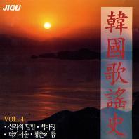 VARIOUS - 한국 가요사 4