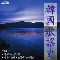 VARIOUS - 한국 가요사 8